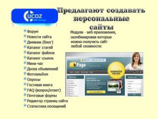 Предлагают создавать персональные сайты