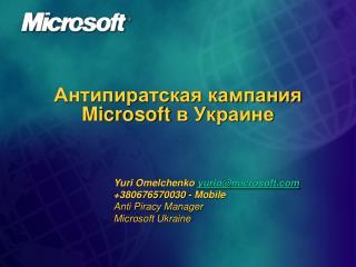 Антипиратская кампания Microsoft в Украине