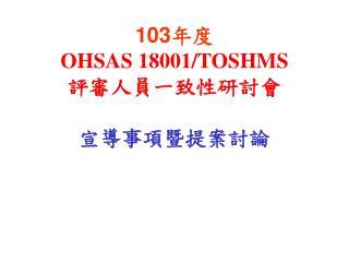 103?? OHSAS 18001/TOSHMS ?????????? ?????????