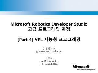 Microsoft Robotics Developer Studio     [Part 4] VPL