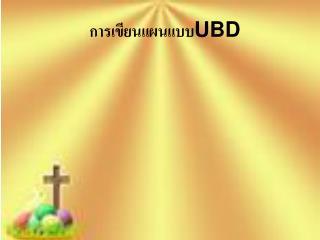 การเขียนแผนแบบ UBD