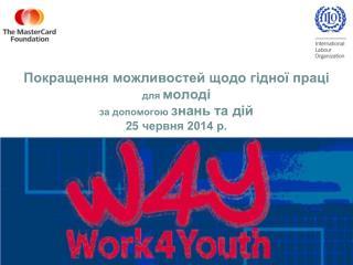 Покращення можливостей щодо гідної праці для молоді за допомогою знань та дій 25  червня 2014 р.