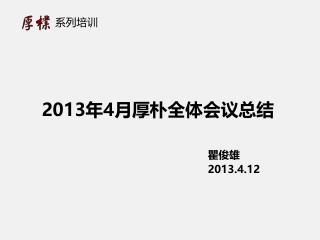 2013 年 4 月厚朴全体会议总结 瞿俊雄                                                  2013.4.12