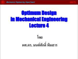 Optimum Design in Mechanical Engineering Lecture 4