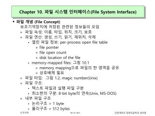 Chapter 10.  파일 시스템 인터페이스( File System Interface)