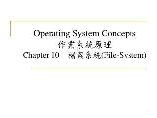 Operating System Concepts 作業系統原理 Chapter 10     檔案系統 (File-System)