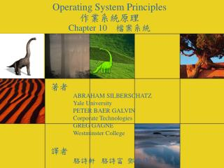 Operating System Principles 作業系統原理 Chapter 10     檔案系統