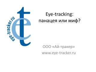 Eye-tracking:  панацея или миф?