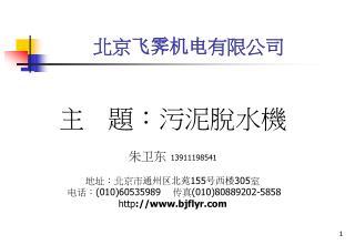 北京 飞霁机电 有限公司