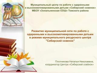 Муниципальный центр по работе с одаренными  и высокомотивированными детьми «Сибирский совенок»