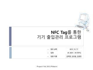 NFC Tag 를 통한 기기 출입관리 프로그램