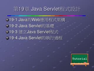 第 19 章  Java Servlet 程式設計