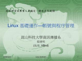 Linux  基礎運作 — 帳號與程序管理