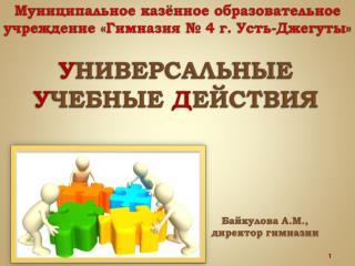 Муниципальное казённое образовательное учреждение «Гимназия № 4 г.  Усть-Джегуты »