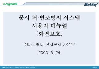 문서 위 · 변조방지 시스템 사용자 매뉴얼 ( 화면보호 )