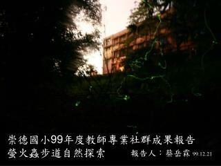 報告人:蔡岳霖  99.12.21