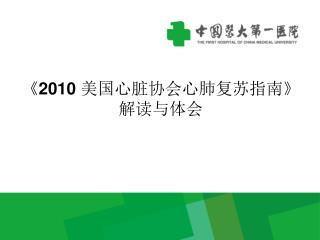 《 2010  美国心脏协会心肺复苏指南 》  解读与体会