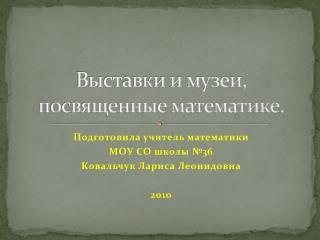 Выставки и музеи, посвященные математике.