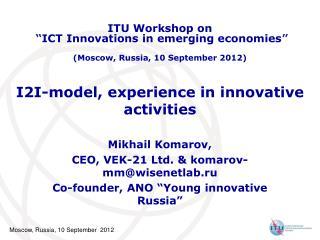 I2I-model, experience in innovative activities
