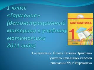 1 класс «Гармония» (демонстрационный материал к учебнику математики  2011 года)