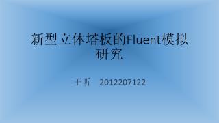 新型立体塔板的 Fluent 模拟研究