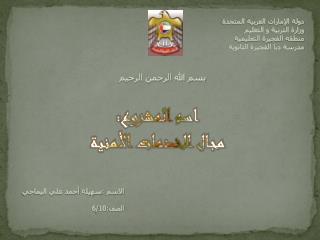 دولة الإمارات العربية المتحدة  وزارة التربية و التعليم منطقه الفجيرة التعليمية