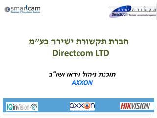 """חברת תקשורת ישירה בע""""מ Directcom LTD"""
