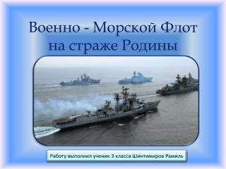 Военно  - Морской Флот  на страже Родины