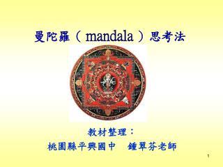 曼陀羅 (  mandala ) 思考法