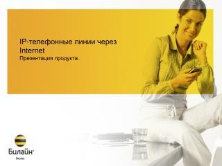 IP -телефонные линии через  Internet Презентация продукта.