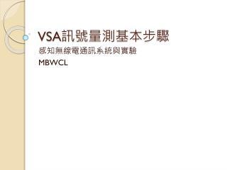VSA 訊號 量測基本步驟