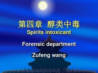 第四章  醇类中毒 Spirits intoxicant
