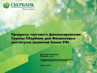 Продукты торгового финансирования  Группы Сбербанк для Финансовых институтов (включая банки РФ)