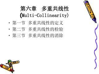 第六章  多重共线性 ( Multi-Collinearity)