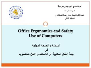Office Ergonomics and Safety Use of Computers
