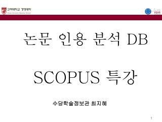 논문 인용 분석  DB SCOPUS  특강
