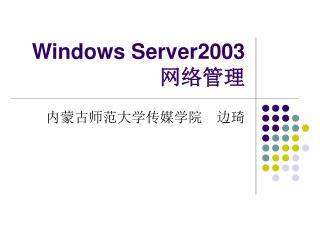 Windows Server2003 网络管理