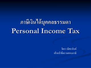 ภาษีเงินได้บุคคลธรรมดา Personal Income Tax