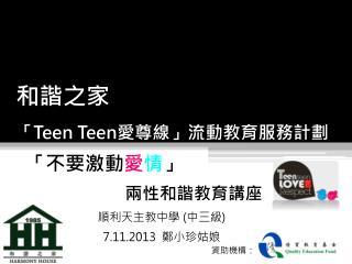 和諧之家 「 Teen  Teen 愛尊線 」流動 教育服務計劃