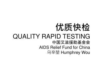 优质快检 QUALITY RAPID TESTING