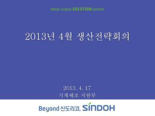 2013 년  4 월 생산전략회의