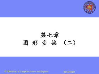 第七章  图  形  变  换(二)