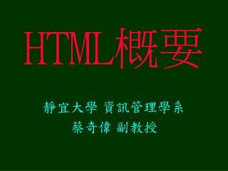 HTML 概要