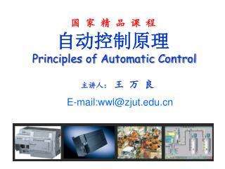 E-mail:wwl@zjut
