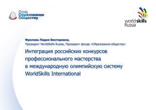 WorldSkills International 66  лет популяризации рабочих профессий