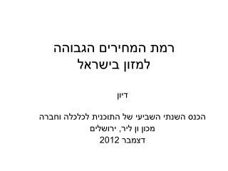 רמת המחירים הגבוהה למזון בישראל