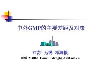 中外 GMP 的主要差距及对策