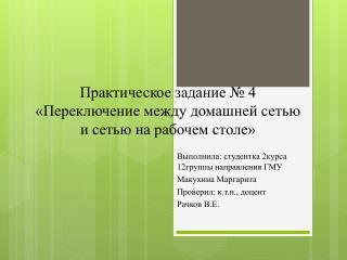 Практическое задание № 4 «Переключение  между домашней сетью и сетью на рабочем столе»