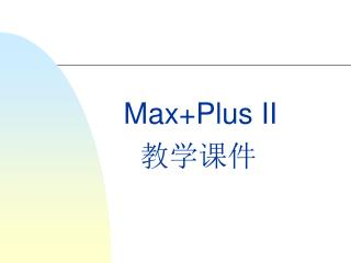 Max+Plus II   教学课件
