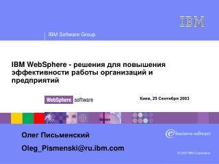 IBM WebSphere - решения для повышения эффективности работы организаций и предприятий